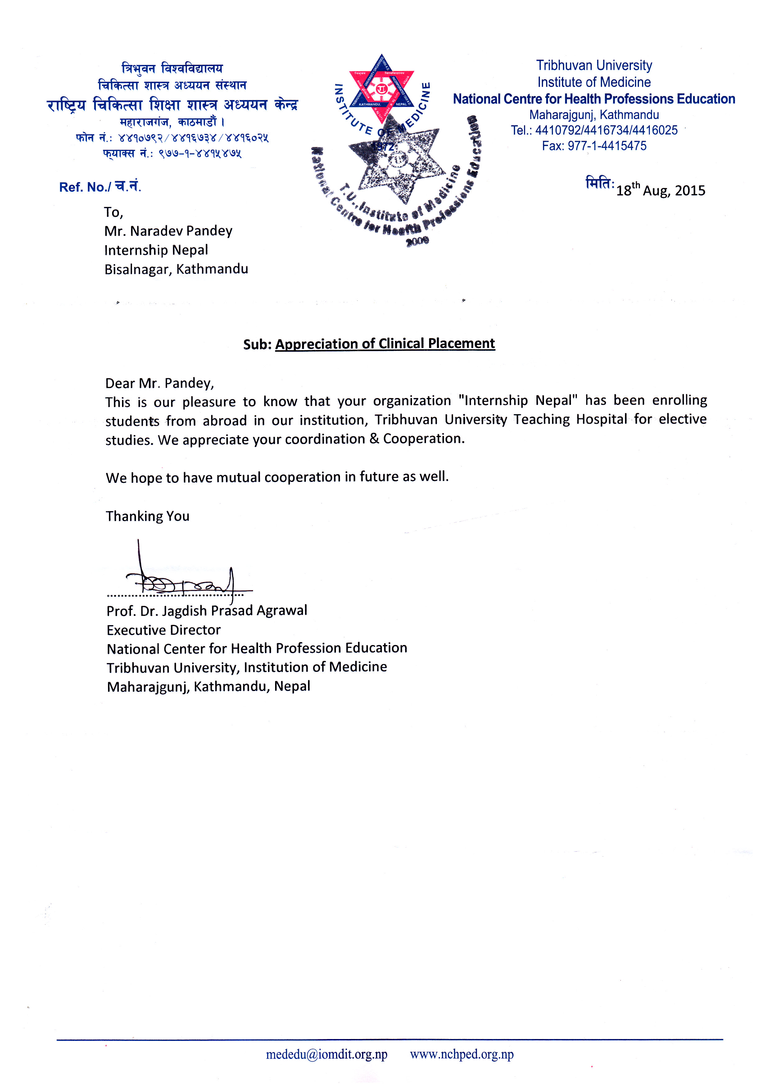 About us internship nepal a recomendation letter by nepal government institution kanti childrens hospital altavistaventures Gallery